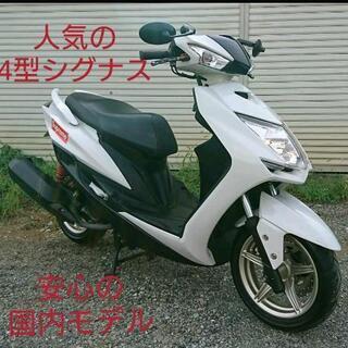 【ネット決済】格安!4型シグナスX125 人気のパールホワイト!...