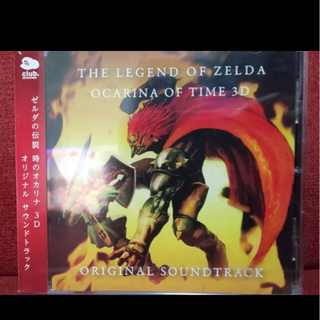 ゼルダの伝説 時のオカリナ 3D