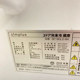 【お得品(欠品あり)】【地域限定送料無料】冷蔵庫 simplus 90L 2018年製 ARC091201 − 東京都