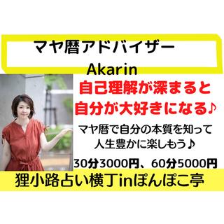 【狸小路占い横丁&ぽんぽこ亭】9/13出展紹介