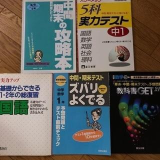 中学参考書5冊まとめて.中古本