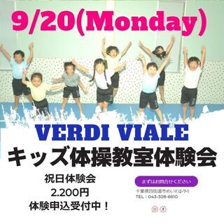 体操教室!9/20(月・祝)祝日体験【VIALEジュニアスクール】