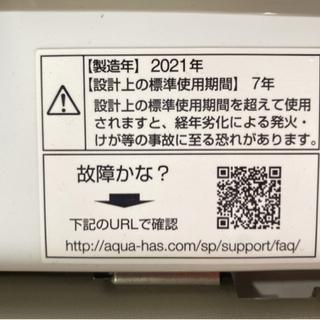 ㊲AQUA 全自動電気洗濯機 5.0kg  2021年製 AQW-GS50J【C3-913】 − 熊本県