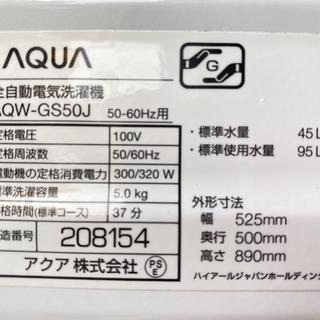 ㊲AQUA 全自動電気洗濯機 5.0kg  2021年製 AQW-GS50J【C3-913】 - 家電