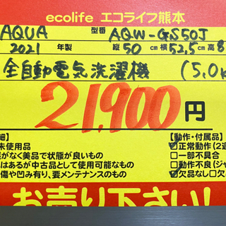 ㊲AQUA 全自動電気洗濯機 5.0kg  2021年製 AQW-GS50J【C3-913】 - 売ります・あげます