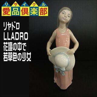 【愛品倶楽部柏店】リヤドロ(LLADRO) 花壇の中で 若草色の...