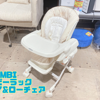 COMBI ベビーラック ハイ&ローチェア【C5-913】