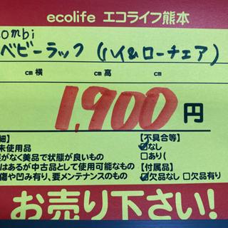 COMBI ベビーラック ハイ&ローチェア【C5-913】 − 熊本県