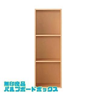 ☆新品☆無印良品 パルプボードボックス【C6-913】
