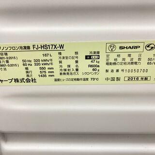【美品】【地域限定送料無料】冷凍庫 167L 2016年製 XRA091207 − 東京都