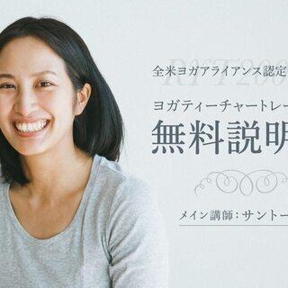 【10/18】【オンライン無料説明会】椅子のままできるミニヨガク...