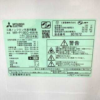 【良品】【地域限定送料無料】冷蔵庫 三菱 146L 2018年製 CRB091210 − 東京都
