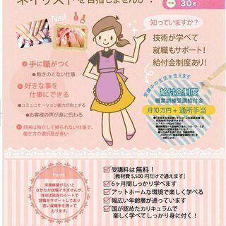 9月24日~募集開始!! 受講料無料!!ネイリスト養成科