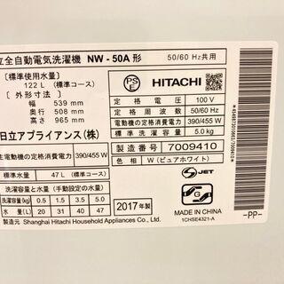 【美品】【地域限定送料無料】洗濯機 日立 5.0kg 2017年製 CSA091209 − 東京都