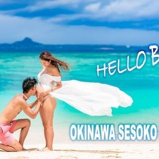 沖縄マタニティフォト【美ら海カメラマン!ミニミニナガブチ】各種写真撮影
