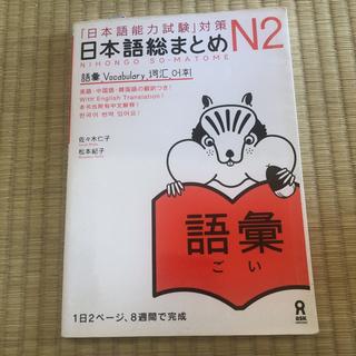【ネット決済・配送可】「日本語能力試験」対策 日本語総まとめ N...
