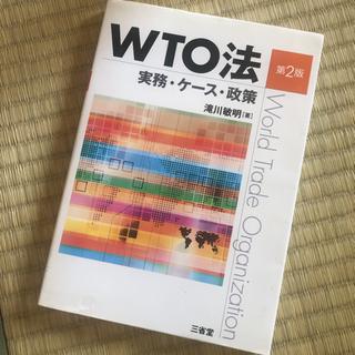 【ネット決済・配送可】WTO法 : 実務・ケース・政策