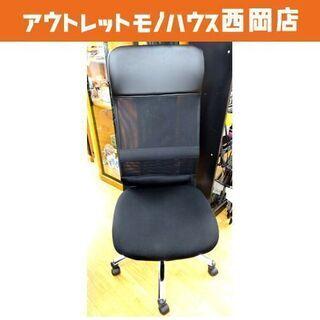 オフィスチェア OAチェア 黒 メッシュ 昇降式 西岡店