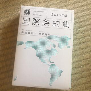 【ネット決済・配送可】国際条約集 = International...