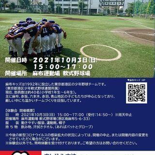 麻布キッズ(少年野球)体験会