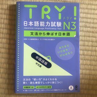 【ネット決済・配送可】TRY!日本語能力試験N3 中国語版