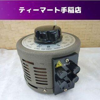 東京理工舎 リコー 変圧器 RIKO-SLIDETRANS RS...