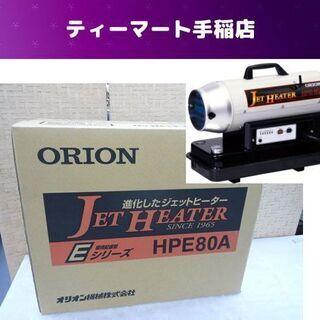 新品 ORION/オリオン ジェットヒーター HPE80A 2段...