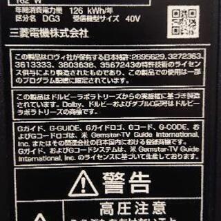 液晶テレビ三菱リアル40インチ