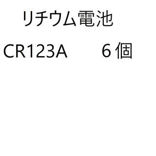 CR123A リチウム電池 6本
