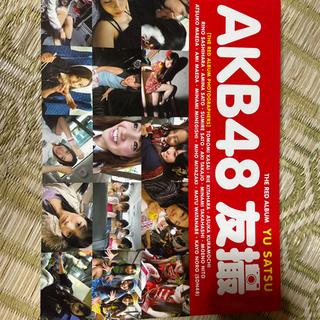 【ネット決済】AKB48 友撮