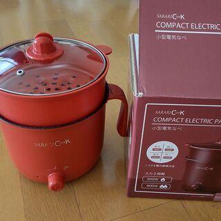 小型電気鍋