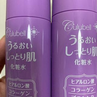 化粧水 2本