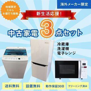 【ネット決済・配送可】新生活応援!中古家電3点セット【冷蔵庫+洗...
