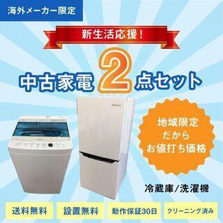 新生活応援!中古家電2点セット【冷蔵庫+洗濯機】【地域限定…