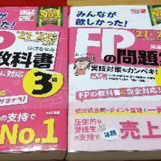 【22年1月·5月対応!】FP3級参考書&問題集