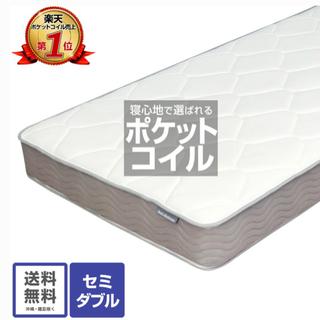 【ネット決済】使用歴8ヶ月 セミダブル ポケットコイル マットレ...