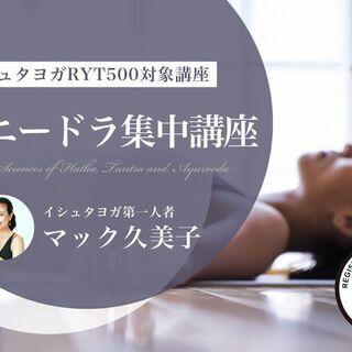 【10/23】【イシュタヨガRYT500対象講座】ヨガニー…