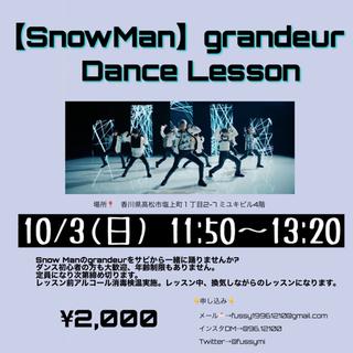 Snow Man ダンスレッスン⛄️