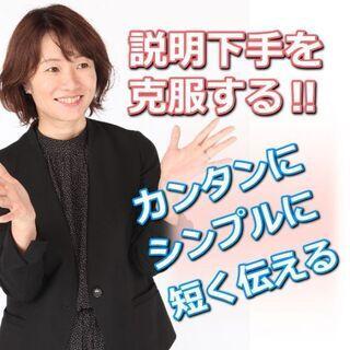 横浜:説明下手を克服する!!30秒で思いを伝える「ピンポイントト...