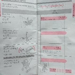 【決まりました】Combi  ベビーシート − 佐賀県