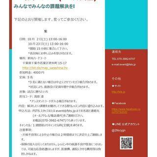 【FSTSレッスン(テニス)】3時間レッスン~10月開催