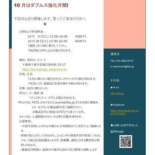 【FSTSレッスン(テニス)】ダブルス強化レッスン~10月開催