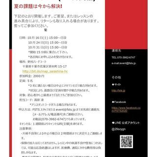 【FSTSレッスン(テニス)】サーブレッスン~10月開催