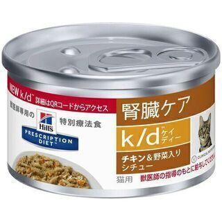 【ネット決済・配送可】ヒルズ 腎臓ケア k/d ウェット(15缶...