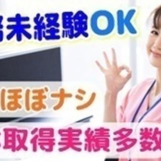 【ミドル・40代・50代活躍中】事務職/無資格 未経験OK/県認...