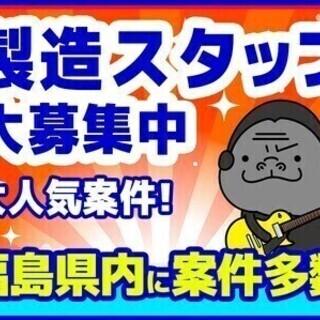 未経験OK★4勤2休×高時給◎履歴書不要で即面談もOK!製造スタ...