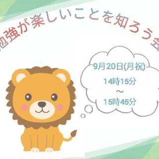 【9/20(月祝)@新大阪】自分を知って、相手の傾向を知って!勉...