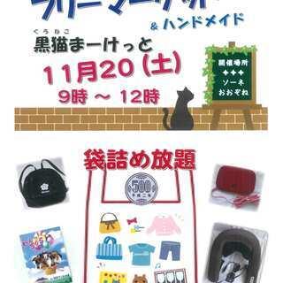 11/20 フリーマーケット大曽根