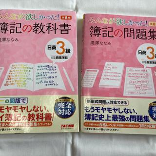 簿記3級☆教科書と問題集