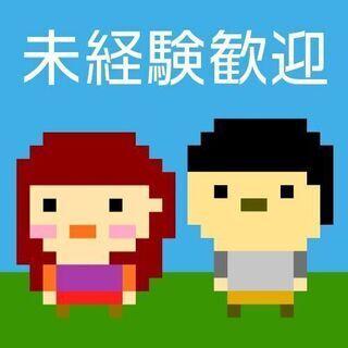 【No.6535】土浦市★入社祝い金5万円プレゼント!未経験の方...